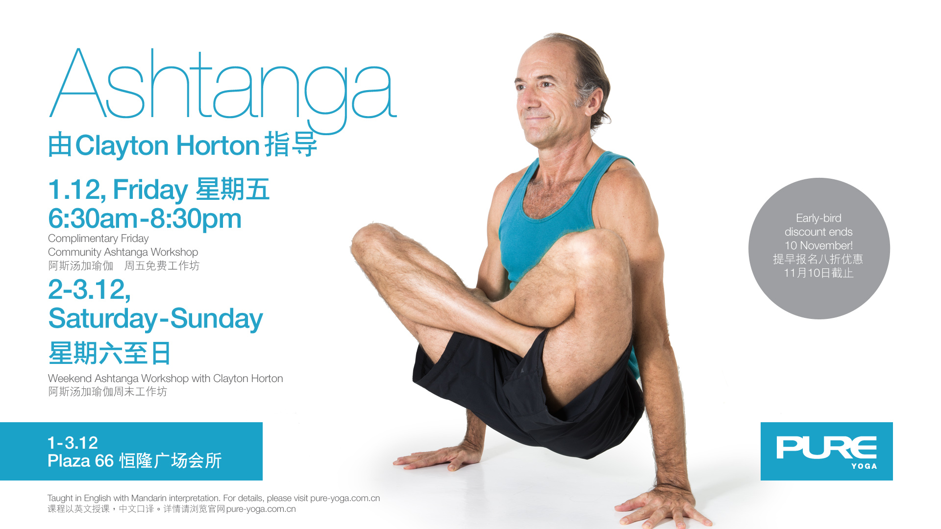 Ashtanga Weekend Workshop and Friday Masterclass @ Pure Yoga, P66 Location, Shanghai, China | Shanghai Shi | China